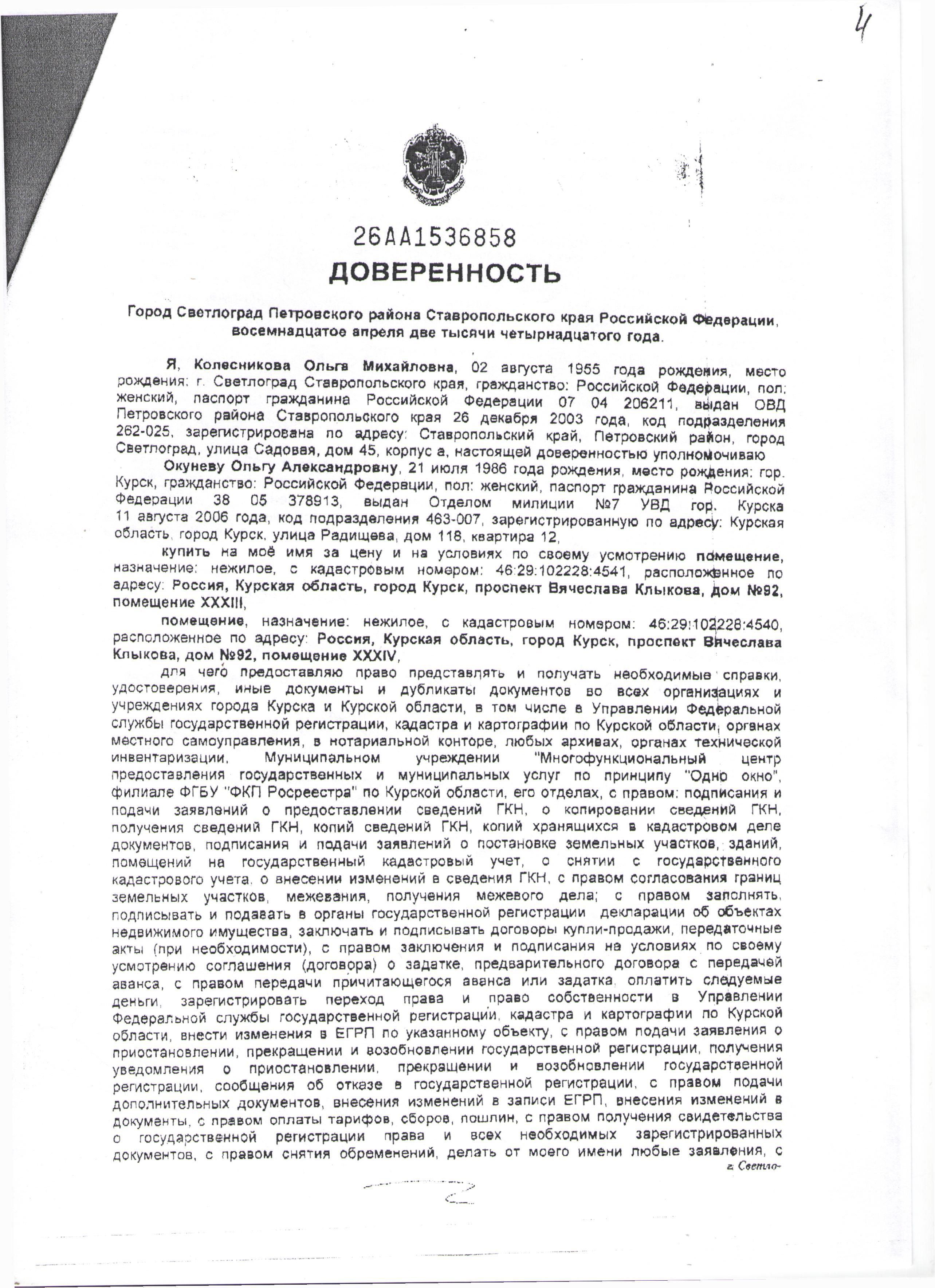 Doverennost` Kolesnikovoy- 0001